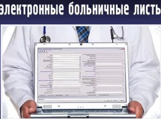 Внедрение электронных больничных листов в ЛПУ