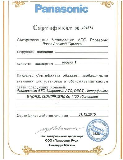Сертификат специалиста по настройке АТС Panasonic в Калуге